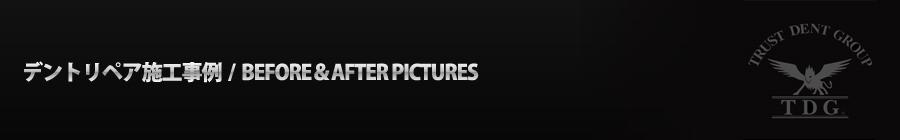 デントリペア 施工・スクール【TRUST DENT】:デントリペア修理事例 BEFORE&AFTER PICTURES