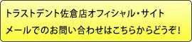 トラストデント佐倉店オフィシャル・サイトメールでのお問い合わせはこちらからどうぞ!