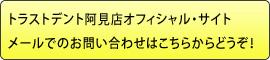 トラストデント阿見店オフィシャル・サイトメールでのお問い合わせはこちらからどうぞ!