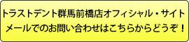 トラストデント前橋店オフィシャル・サイトメールでのお問い合わせはこちらからどうぞ!