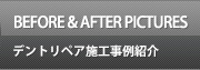 BEFORE & AFTER PICTURESデントリペア施工事例紹介