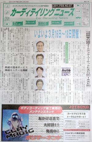 カーディティーリングビジネス&テクニカル専門情報誌「カーディティーリングニュース」第87号 表紙