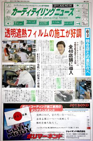 カーディティーリングビジネス&テクニカル専門情報誌「カーディティーリングニュース」第90号 表紙