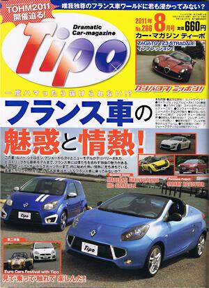 カー・マガジン ティーポTipo 2011年8月号 No.266 表紙