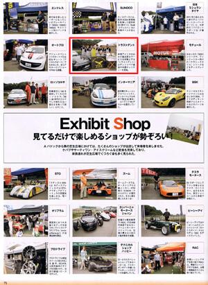 カー・マガジン ティーポTipo 2011年8月号 No.266 記事詳細