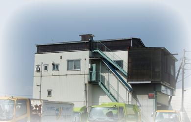 サービス工場外観