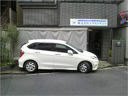 (株)トラストデント江戸川本店・本社