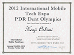 2012 International Mobile Tech Expo PDR Dent Olympics
